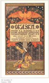 Vintage Russian poster - Cover for the Collection of Fairy Tales by Ivan Bilibin 1903